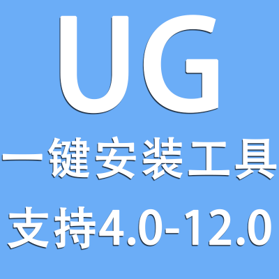UG一键安装使用教程